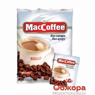 Кофе МакКофе без сахара 12 г – ИМ «Обжора»