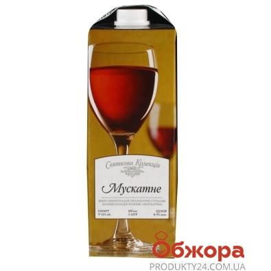 Вино Праздничная коллекция Мускатное белое 1л – ИМ «Обжора»