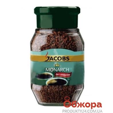 Кофе Якобс (Jacobs) Монарх растворимый без кофеина 100 г – ИМ «Обжора»