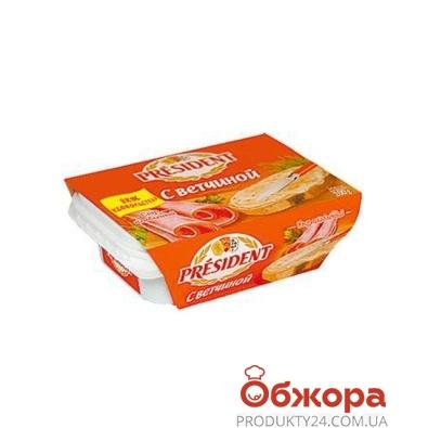 Сыр плавленый Президент (President) ветчина 200 г – ИМ «Обжора»