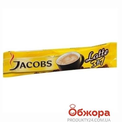 Кофе Якобс (Jacobs) Кафе латте 14 г – ИМ «Обжора»