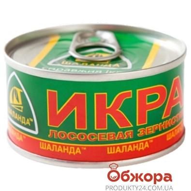Икра красная Шаланда 130 гр. – ИМ «Обжора»