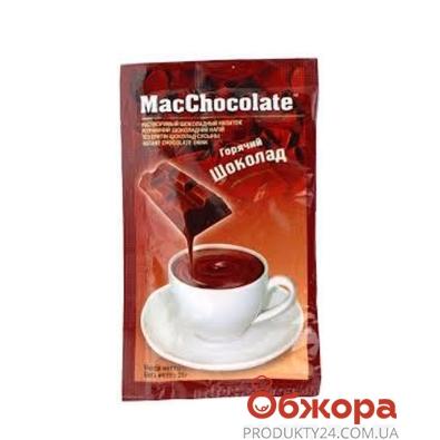 Горячий шоколад МакШоколад 25 г – ИМ «Обжора»