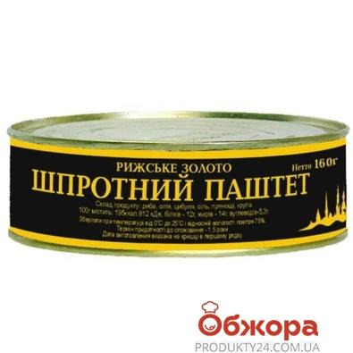 Консервы Шпротный паштет 160 гр. Рижское золото – ИМ «Обжора»