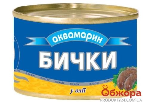 Бычки Аквамарин 240 г в/м – ИМ «Обжора»
