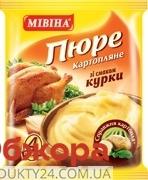 Пюре Мивина 120г пакет курица – ИМ «Обжора»