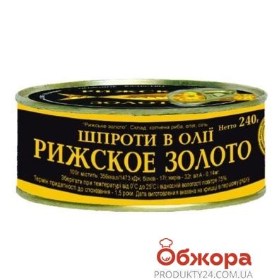 Шпроты Рижское золото в/м 240 г – ИМ «Обжора»