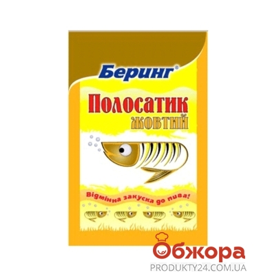 Желтый полосатик Беринг 25 г – ИМ «Обжора»
