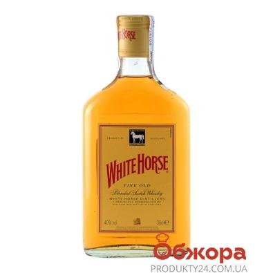 Виски Белая лошадь (White Horse) 0.35 л – ИМ «Обжора»