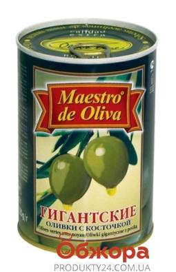 Оливки Маэстро де олива (Maestro de Oliva) гигантские 420 гр. с косточкой – ИМ «Обжора»
