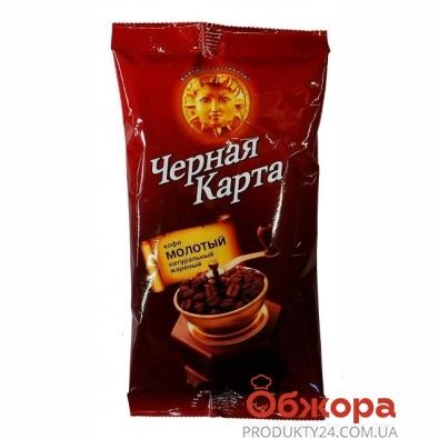 Кофе Черная карта молотый 100 г – ИМ «Обжора»