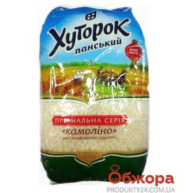 Рис Хуторок Панский Камолино 1 кг. – ИМ «Обжора»