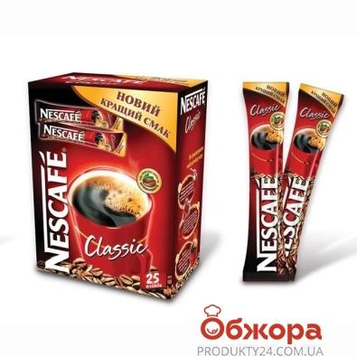 Кофе Нескафе (Nescafe) классик стик 2 г*25 – ИМ «Обжора»