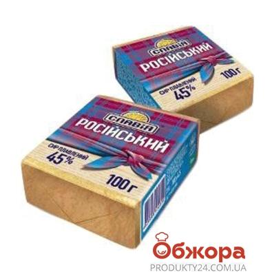 Сыр плавленый Славия Российский 45% 100 г – ИМ «Обжора»