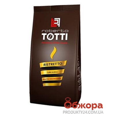 Кофе Роберто Тотти (Roberto totti) nobile ristretto молотый  250 г – ИМ «Обжора»
