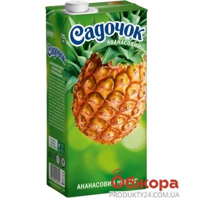 Сок Садочок ананас 1 л – ИМ «Обжора»