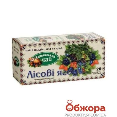 Чай Карпатский чай Лесные ягоды 20*2 п – ИМ «Обжора»