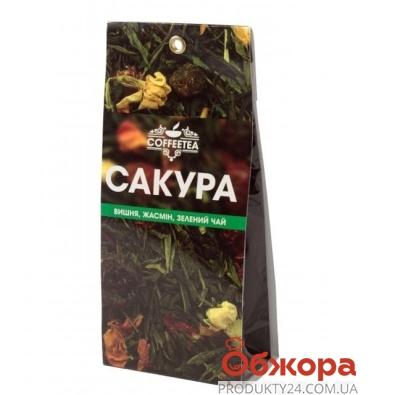 Чай Кофити (Coffeetea) Сакура 50 г – ИМ «Обжора»