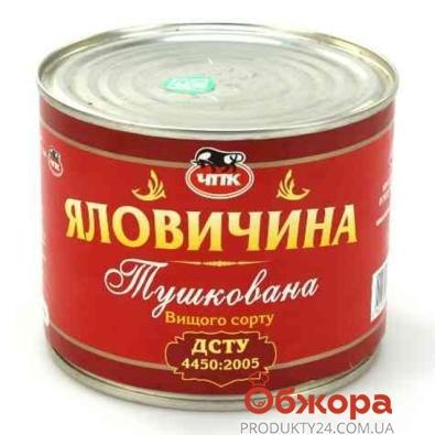 Тушенка ЧПК Говядина тушеная в/с 525 г – ИМ «Обжора»