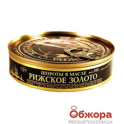 Шпроты в масле Рижское золото ключ 160 г – ИМ «Обжора»