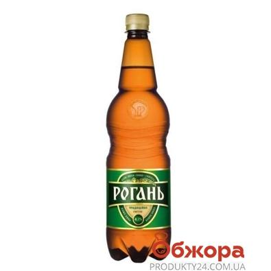 Пиво Рогань 1,0 л. Традиционное – ИМ «Обжора»