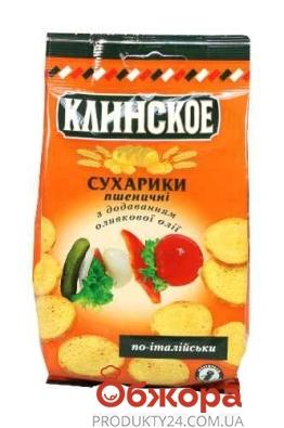Сухарики Клинское пшеничные 50 гр. по-итальянски – ИМ «Обжора»