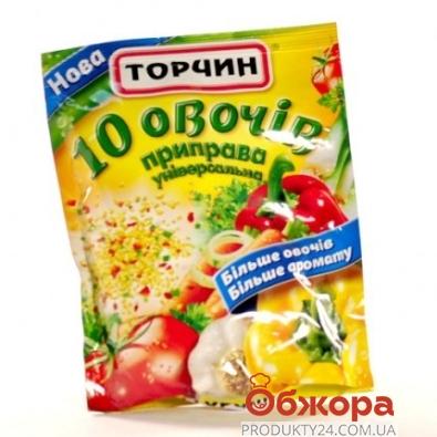 Приправа Торчин 10 овощей универсальная 75 г – ИМ «Обжора»