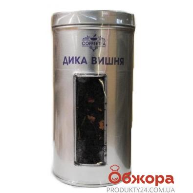 Чай Кофити Черный Дикая вишня 100 гр. ж/б – ИМ «Обжора»