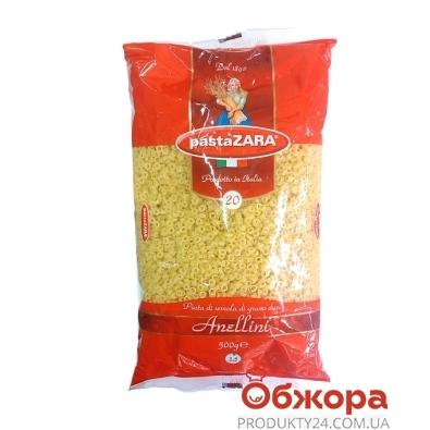 Макароны Паста Зара (Pasta ZARA) N20 Колечки 500г – ИМ «Обжора»