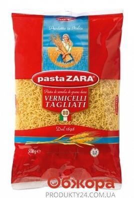 Вермишель Паста Зара (Pasta ZARA) N80 тонкая 500 г – ИМ «Обжора»
