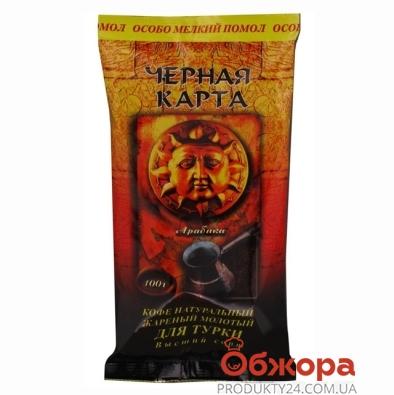 Кофе Черная карта молот для турки 100 г – ИМ «Обжора»