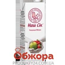 Сок Наш сок 1,5л клубнично-яблочный – ИМ «Обжора»