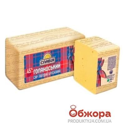 Сыр Славия Голландский 45% весов. – ИМ «Обжора»