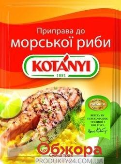 Приправа Котани (Kotanyi) к Морской рыбе 26 г – ИМ «Обжора»