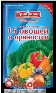 Приправа Приправка 15 овощей и пряностей 200 г – ИМ «Обжора»