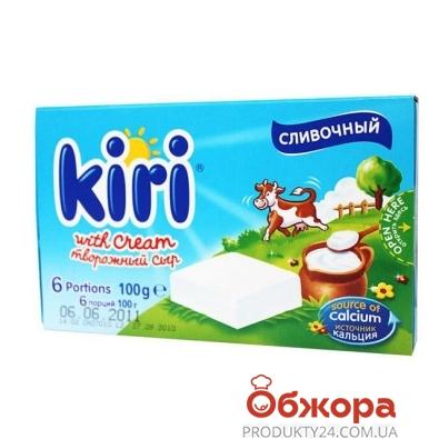 Сыр творожный Кири (Kiri) сливочный 67% 100 г – ИМ «Обжора»