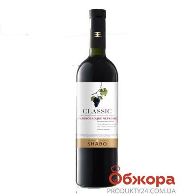 Вино Шабо (Shabo) Шато Классика полусладкое красное 0,75 л. – ИМ «Обжора»