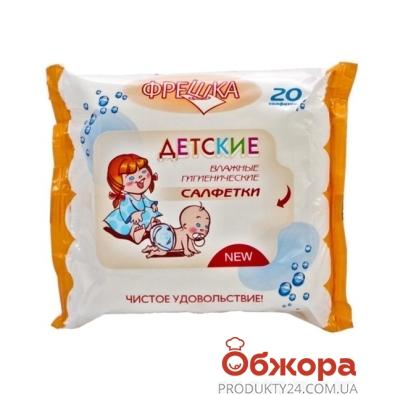 Салфетки влажные ФРЕШКА 20 шт Детские – ИМ «Обжора»