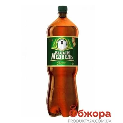Пиво Белый медведь 2 л. светлое – ИМ «Обжора»
