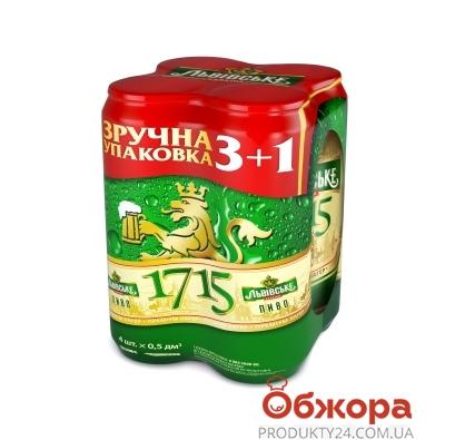 Пиво Львовское 0.5л ж/б  1715 Акция 3+1 – ИМ «Обжора»