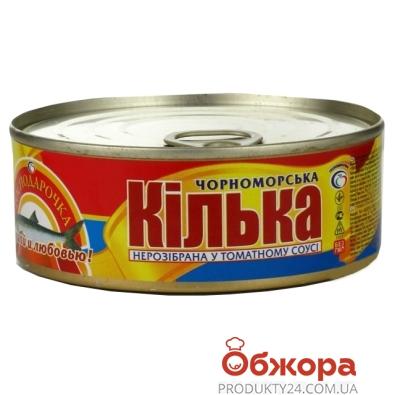 Килька черноморская в томатном соусе ключ Господарочка 250 гр. – ИМ «Обжора»