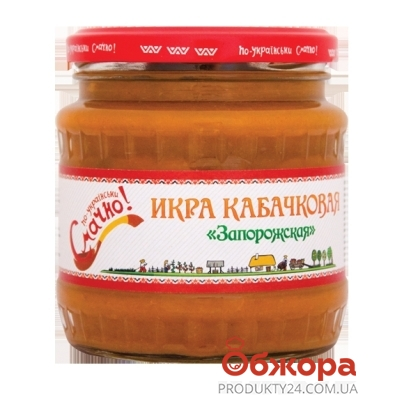 Икра кабачковая Смачно запорожская 450 г – ИМ «Обжора»