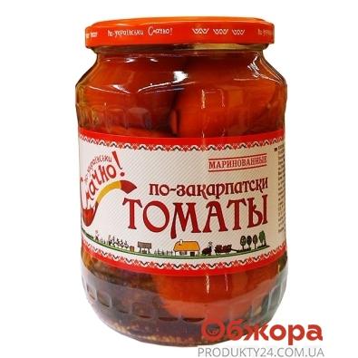 Томаты Смачно маринованные по-закарпатски 660 г – ИМ «Обжора»