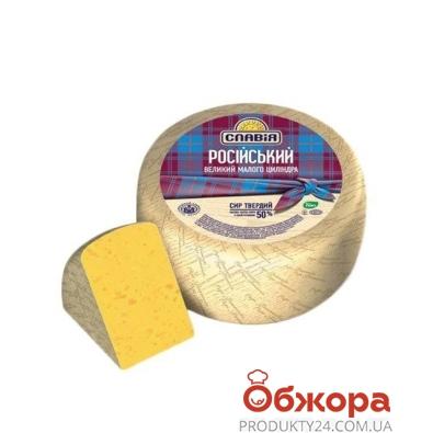 Сыр Славия Российский 50% весовой – ИМ «Обжора»