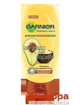 Бальзам Гарниер (Garnier) Прир.Догл. авокадо и карите для поврежденных ломких  200 мл. – ИМ «Обжора»