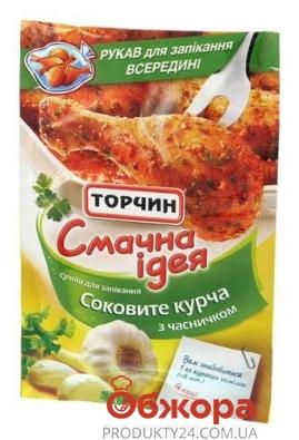 Приправа курица с чесноком Торчин Вкусная идея 36 г – ИМ «Обжора»