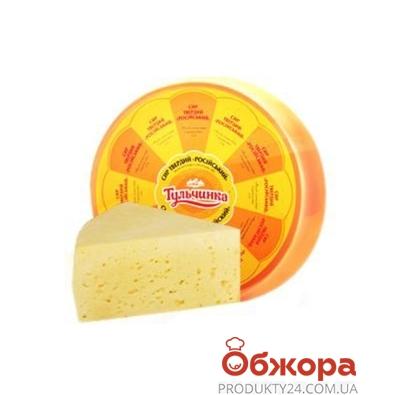 Сыр Русский  50% Тульчинка МСЗ – ИМ «Обжора»