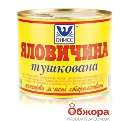 Тушенка Онисс Говядина 525 г – ИМ «Обжора»