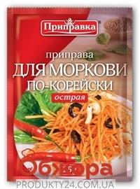 Приправа Приправка для корейской моркови (острая)  25г – ИМ «Обжора»
