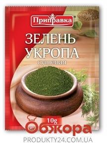 Приправа Приправка Зелень укропа сушеная 10 гр. – ИМ «Обжора»
